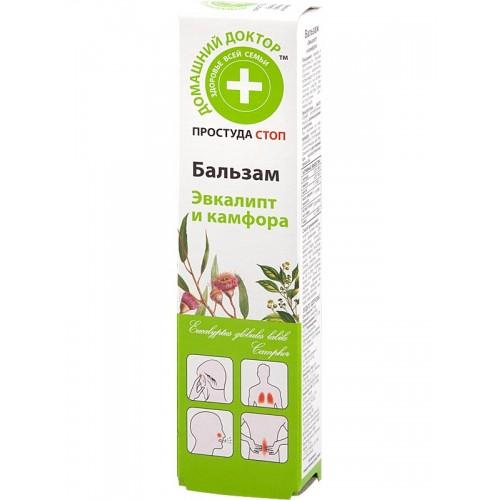 Crema antiseptica si antiinflamatoare intensiva cu camfor si ulei de eucalipt - termen valabilitate 02.2020