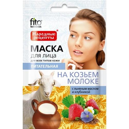 Masca nutritiva faciala cu extract de lapte de capra