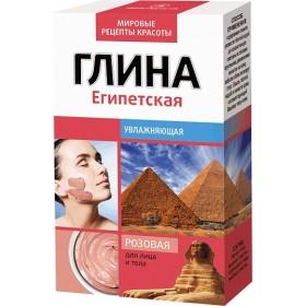 Argila cosmetica roz din Egipt cu efect hidratant