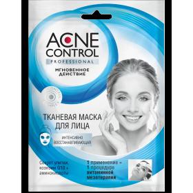 Masca textila regeneranta intensiva pentru semnele post-antiacnee cu mucus de melc, coenzima Q10 si aminoacizi