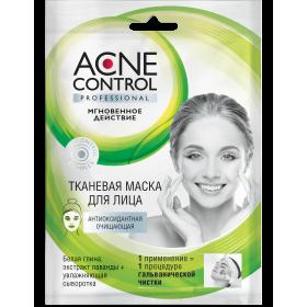 Masca textila purificatoare antioxidanta tonifianta antiacnee cu argila alba, extract de lavanda si ser hidratant