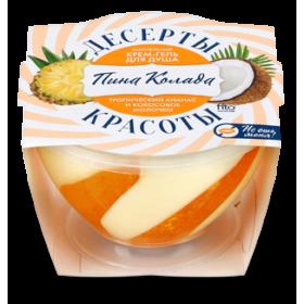 Gel de dus crema nutritiva cu extract de ananas si laptisor de cocos
