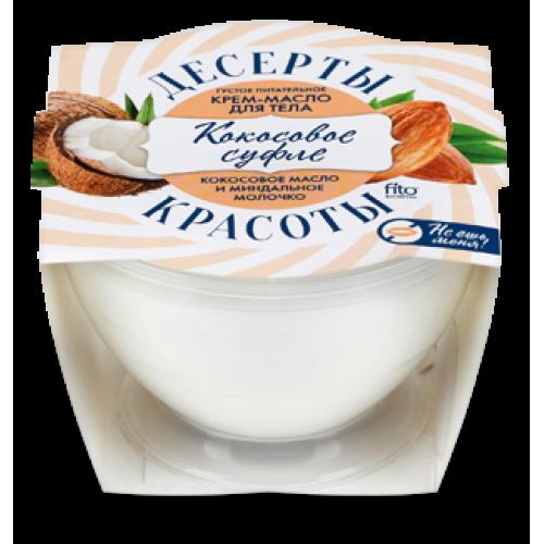 Crema corporala nutritiva cu ulei de cocos si laptisor de migdale  - termen valabilitate 05.2020