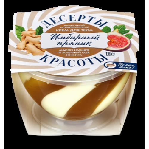 Crema corporala anticelulitica cu ulei de ghimbir si suc de smochin  - termen valabilitate 05.2020