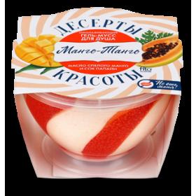 Gel de dus crema rejuvenanta cu ulei de mango si suc de papaya  - termen valabilitate 01.2021