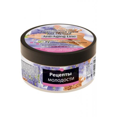 ANTI-AGING Crema emolienta pentru calcaie crapate cu extract din seminte de in