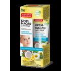 Crema hidratanta intensiva cu ulei cocos, musetel si alantoina pentru ten uscat/sensibil - termen valabilitate 05.2020