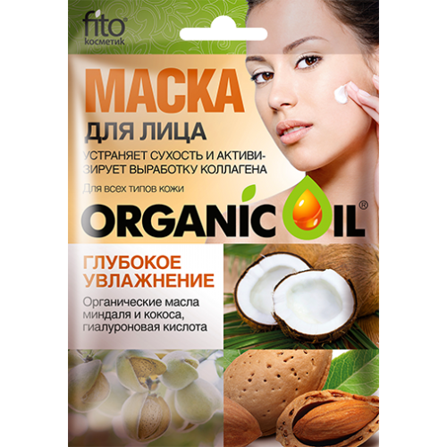 Masca intens hidratanta cu acid hialuronic, uleiuri de migdale si cocos