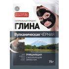 Argila cosmetica vulcanica neagra cu efect matifiant