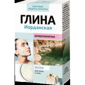 Argila cosmetica alba de Iordania cu efect anticelulitic