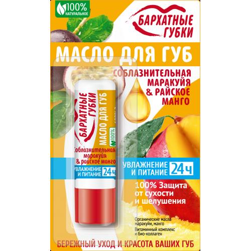 Unt pentru buze cu ulei de maracuja si unt de mango