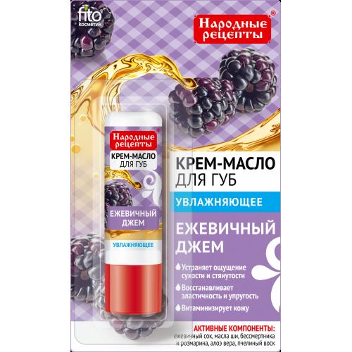Balsam-unt hidratant pentru buze cu suc de mure si ulei de imortele