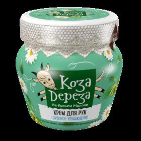 Crema hidratanta pentru maini cu extract de lapte de capra