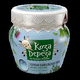 Argila cosmetica albastra (preparata) cu extracte de plante din Baikal si lapte de capra