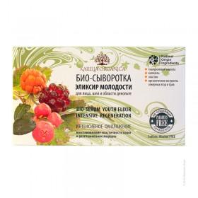 Ser facial rejuvenant regenerant (8 fiole) cu acid hialuronic, colagen, elastina, extracte din fructe si plante nordice