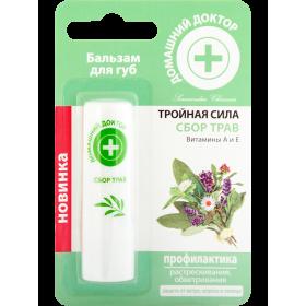 Balsam profilactic pentru buze crapate (argan, migdale, jojoba, vit. A si E)