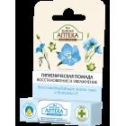 Balsam pentru buze regenerare si hidratare